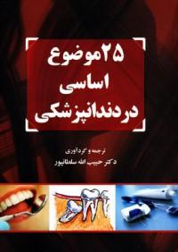 25 موضوع اساسی در دندانپزشکی