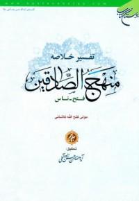 تفسیر خلاصه منهج الصادقین ج05- فتح، ناس