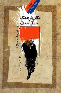 نقد فرهنگ و سیاست در اندیشه مولانا