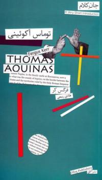 جان کلام ج15- توماس آکوئینی