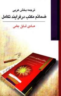 ضمائم مکتب در فرایند تکامل- ترجمه بخش عربی