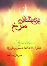 پرستش سرخ- تحلیلی از ولادت تا شهادت حسین بن علی (ع)