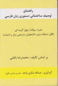راهنمای توصیف ساختمانی دستوری زبان فارسی
