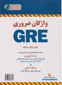(Essential Words for the GRE) واژگان ضروریGRE