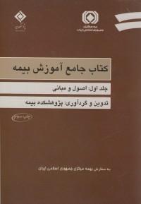 کتاب جامع آموزش بیمه دوجلدی
