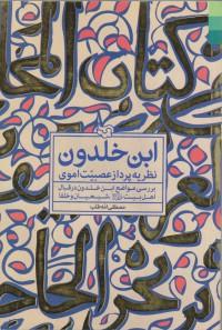 ابن خلدون نظریه پرداز عصبیت اموی(بررسی مواضع ابن خلدون در قبال اهل بیت- شیعیان و خلفا)