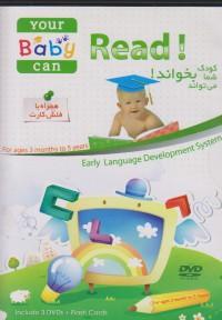 کودک شما می تواند بخواند