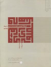 فرهنگ تصویری معماری