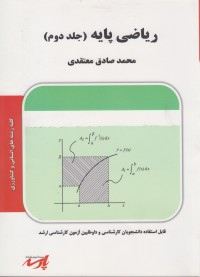 ریاضی پایه (جلد دوم)