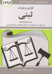 قوانین و مقررات ثبتی 1392