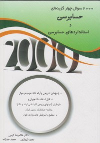 2000 سوال چهار گزینه ای حسابرسی و استانداردهای حسابرسی