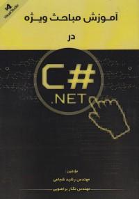 آموزش مباحث ویژه در C#.NET