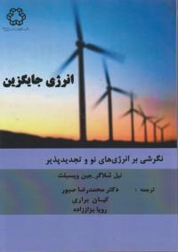(انرژی جایگزین(نگرشی بر انرژی های نو و تجدید پذیر