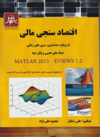 اقتصاد سنجی مالی(matlab 2013 - eviews 7.2 (