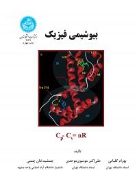 بیوشیمی فیزیک