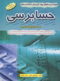مجموعه پرسشهای چهارگزینه ای حسابرسی همراه با پاسخ های تشریحی