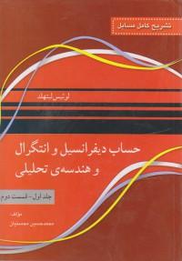 حساب دیفرانسیل و انتگرال و هندسه تحلیلی  (جلد اول - قسمت دوم)