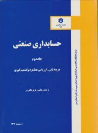 حسابداری صنعتی جلد دوم(177)