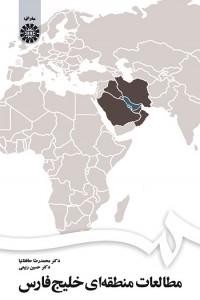 مطالعات منطقه ای خلیج فارس(1672)