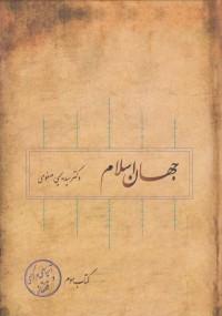 جهان اسلام کتاب سوم(آسیای مرکزی و قفقاز)