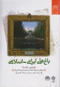 باغ های ایرانی- اسلامی