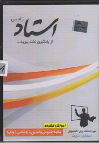 آموزش فشرده مالیه عمومی و تعیین خط مشی دولتها (زانیس)