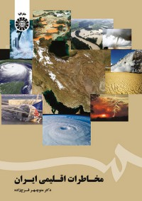مخاطرات اقلیمی ایران(1720)