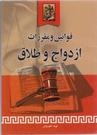قوانین و مقررات ازدواج و طلاق