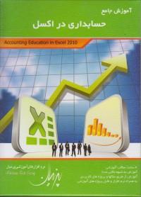 آموزش جامع حسابداری در اکسل
