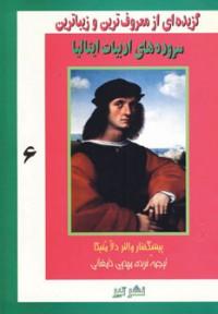 گزیده ای از معروف ترین و زیباترین 6 (سروده های ادبیات ایتالیا