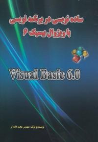 ساده نویسی در برنامه نویسی با ویژوال بیسیک 6