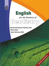 انگلیسی برای دانشجویان دندانپزشکی(1941)