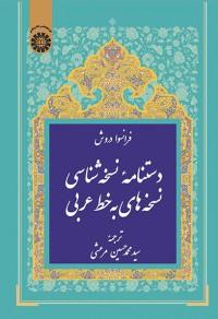 دستنامه نسخه شناسی نسخه های به خط عربی 1975