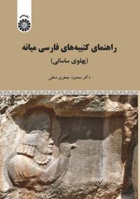 راهنمای کتیبه های فارسی میانه ( پهلوی ساسانی )
