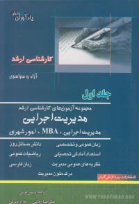 مجموعه آزمون های کارشناسی ارشد مدیریت اجرایی (مدیریت اجرایی،mba،امور شهری) جلد اول