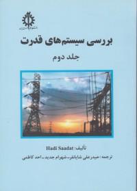 بررسی سیستم های قدرت (جلد دوم)
