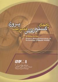 راهنمای گستره دانش مدیریت پروژه