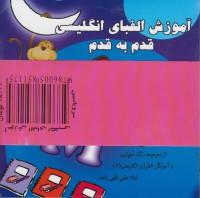 آموزش الفبای انگلیسی 12 جلدی
