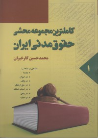 کاملترین مجموعه محشی حقوق مدنی ایران 1