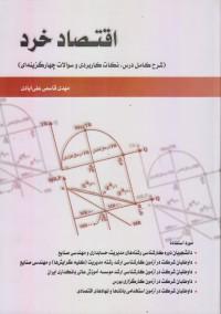 اقتصاد خرد  (شرح کامل درس، نکات کاربردی و سوالات چهار گزینه ای)