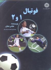 فوتبال 1و 2