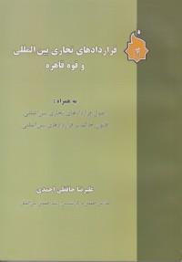 قراردادهای تجاری بین المللی و قوه قاهره