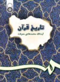 تاريخ قرآن