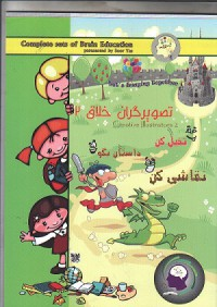 تصویرگران خلاق دوجلدی
