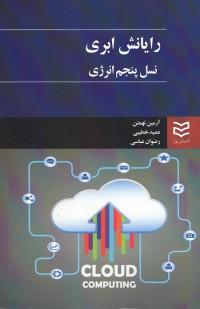 رایانش ابری(نسل پنجم انرژی)