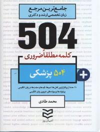 جامع ترین مرجع زبان تخصصی ارشد و دکتری 504 پزشکی