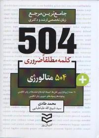 جامع ترین مرجع زبان تخصصی ارشد و دکتری 504 متالوژی