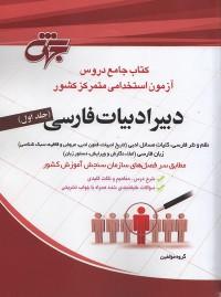 دبیر ادبیات فارسی دوجلدی