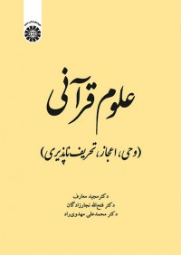 علوم قرآنی وحی، اعجاز، تحریفناپذیری 2022