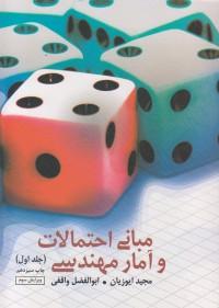مبانی احتمالات و آمار مهندسی(جلد اول)